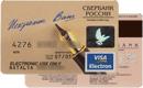 Visa Electron—Сбербанк России
