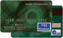 Visa Electron—Банк Авангард
