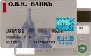STB Card—Банк Первое О.В.К.