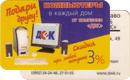 Дисконтная—компания ДВК