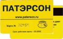 Дисконтная—Патэрсон