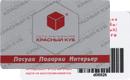 Дисконтная—Красный Куб