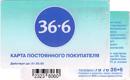 Дисконтная—Аптека 36.6
