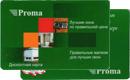 Дисконтная—Прома/T.G.I. Friday's