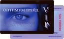 Дисконтная VIP—Оптимум Трэйд