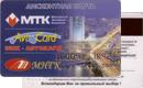Дисконтная бензиновая—МТК - Автокард