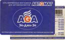 Дисконтная—AGA/Автомаг