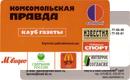 Дисконтная система—CountDown/Комсомольская Правда
