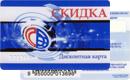 Дисконтная система—Скидки в Иркутске