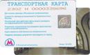 Московское Метро—Транспортная карта