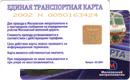 Московское Метро и МЖД—Единая транспортная карта