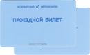 Петербургский Метрополитен—Проездной билет