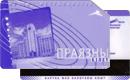Минский Метрополитен—Проездной билет