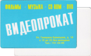 Видеопрокат—Генерала Кузнецова 19
