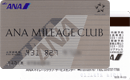ANA—Mileage Club