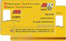 SIM-карта—Мобльные Теле Системы
