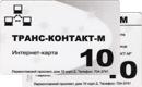 Интернет-провайдер—Транс-Контакт-М