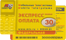 Экспресс-оплата—МТС