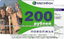 Экспресс-оплата—МегаФон