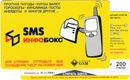 Экспресс-оплата—Кубань GSM