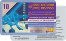 Экспресс-оплата—МТУ-Интел
