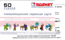 Экспресс-оплата—Rosnet