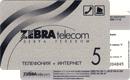 Экспресс-оплата—Zebra Telecom