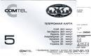 Экспресс-оплата—ComTel