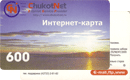 Экспресс-оплата—ChukotNet