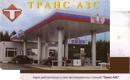 Дисконтная бензиновая—Транс АЗС