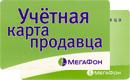 Учетная карта—МегаФон