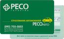 Страховой полис—Ресо Авто
