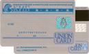 UnionCard—КИБ банк