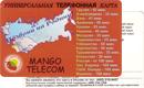 Экспресс-оплата—Манго Телеком