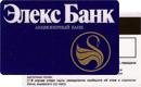 Локальная—Элекс банк